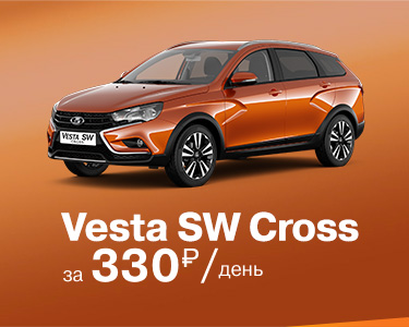 Vesta SW Cross за 330 руб./день
